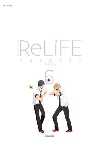 리라이프(ReLiFE). 6