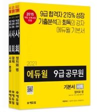 사회 기본서 세트(9급 공무원)(2021)