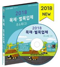 목재 벌목업체 주소록(2018)(CD)