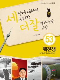 세상에 대하여 우리가 더 잘 알아야 할 교양. 53: 핵전쟁 어떻게 막아야 할까?
