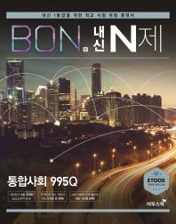 본(BON) 내신 N제 고등 통합사회 995Q(2021)