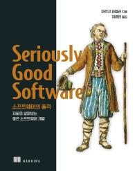 소프트웨어의 품격