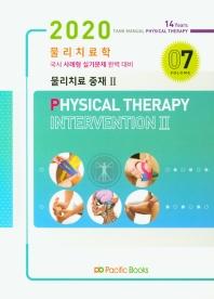물리치료학. 7: 물리치료 중재(2)(2020)