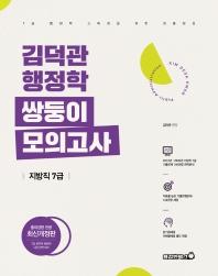2021 김덕관 행정학 쌍둥이 모의고사 지방직 7급