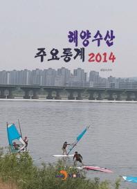 해양수산 주요통계(2014)