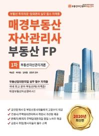 부동산자산관리개론(매경부동산자산관리사 부동산FP 1차)(2020)