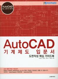 AutoCAD 기계제도 입문서
