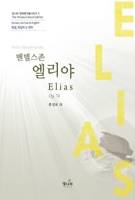 엘리야(Elias)