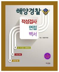 해양경찰: 적성검사 면접 백서