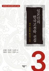 일본인의 한국고전학 선집. 3