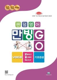 팬덤영어 만빙GO VOCA 기초완성 영단어