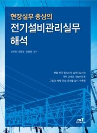 현장실무 중심의 전기설비관리실무 해석(2021)