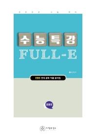 수능특강 Full-E 고등 국어 운문편(2021)(2022 수능대비)