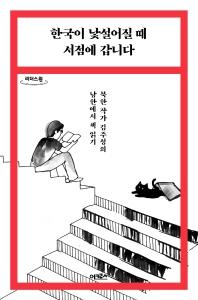 한국이 낯설어질 때 서점에 갑니다(큰글자도서)