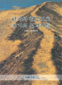 한국의 환경보호 초기의 선각자들