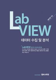 Lab View 데이터 수집 및 분석