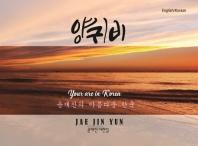 양귀비: 윤재진의 아름다운 한국