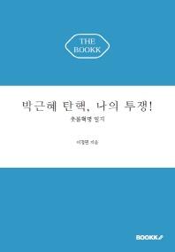 박근혜 탄핵, 나의 투쟁!