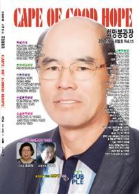 희망봉광장 2018년 7/8월호 제15집 VOL.15.