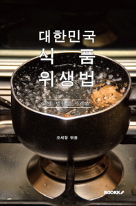 대한민국 식품위생법 : 교양 법령집 시리즈