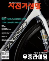 자전거생활(2021년 6월호)