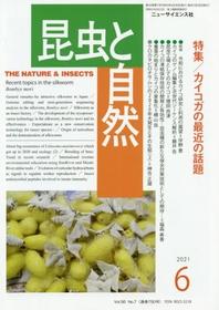 昆蟲と自然 2021.06