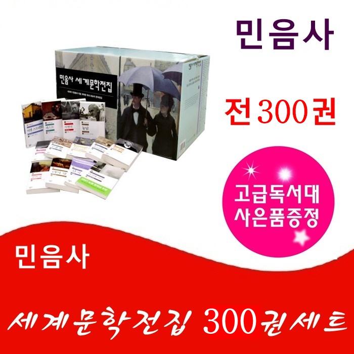 [민음사]민음사 세계문학전집 [300권세트]  고급원목독서대 기증