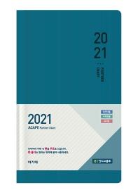 아가페 파트너 다이어리(인디고블루)(중)(2021)