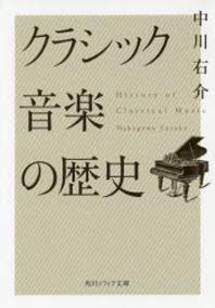 クラシック音樂の歷史
