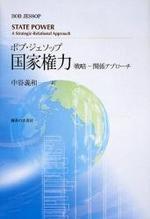 國家權力 戰略-關係アプロ―チ