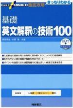 基礎英文解釋の技術100