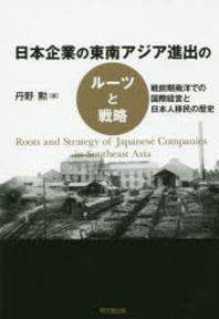 日本企業の東南アジア進出のル-ツと戰略 戰前期南洋での國際經營と日本人移民の歷史