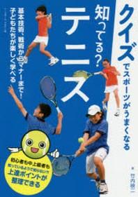 知ってる?テニス
