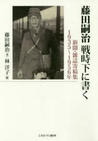 藤田嗣治戰時下に書く 新聞.雜誌寄稿集1935~1956年