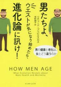 男たちよ,ウエストが氣になり始めたら,進化論に訊け! 男の健康と老化は,女とどう違うのか