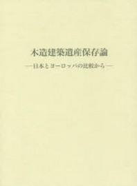 木造建築遺産保存論 日本とヨ-ロッパの比較から