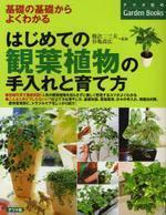 はじめての觀葉植物の手入れと育て方 基礎の基礎からよくわかる