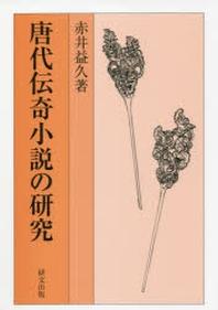 唐代傳奇小說の硏究