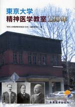 東京大學精神醫學敎室120年