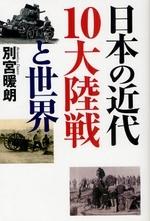 日本の近代10大陸戰と世界