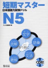 短期マスタ―日本語能力試驗ドリル N5