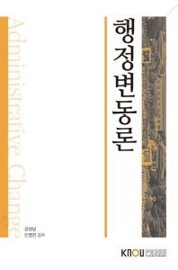 행정변동론(2학기, 워크북포함)