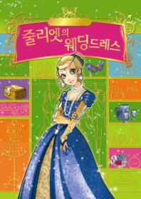 패션소녀 릴리의 모험. 4: 줄리엣의 웨딩드레스