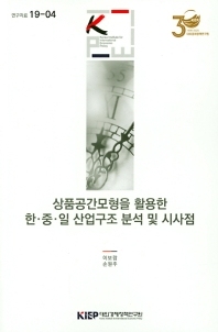상품공간모형을 활용한 한 중 일 산업구조 분석 및 시사점