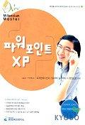 파워포인트 XP(NEW MILLENNIUM MASTER)
