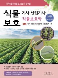 식물보호기사 산업기사 작물보호학(2021)