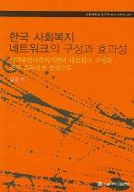 한국 사회복지 네트워크의 구성과 효과성