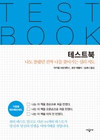테스트북 TEST BOOK