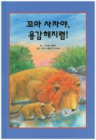 꼬마 사자야, 용감해지렴!