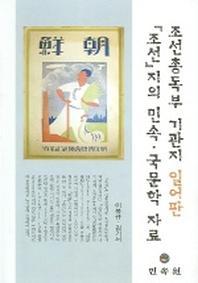 조선총독부 기관지 일어판 조선지의 민속 국문학 자료